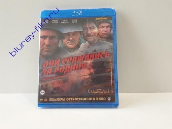 Они сражались за Родину (Blu-ray)