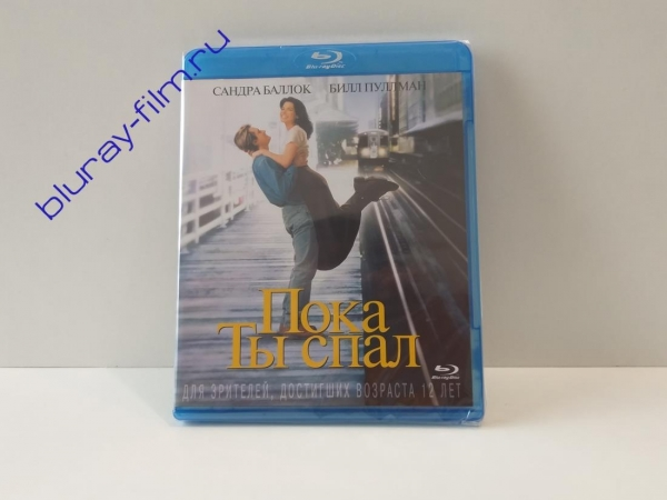 Пока ты спал (Blu-ray)