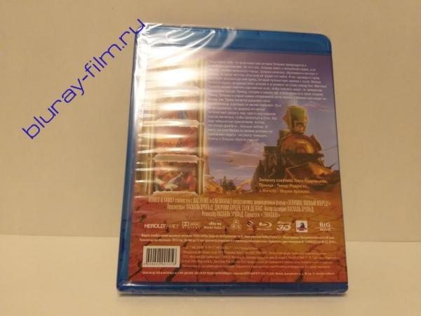 Золушка: Полный вперед! 3D (Blu-ray)