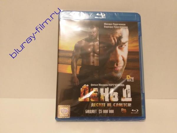 """День """"Д"""" (Blu-ray)"""