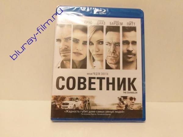 Советник (Blu-ray)