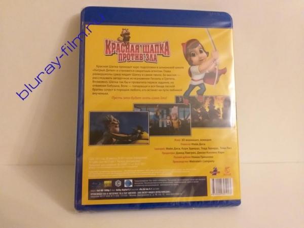 Красная Шапка против зла (Blu-ray)