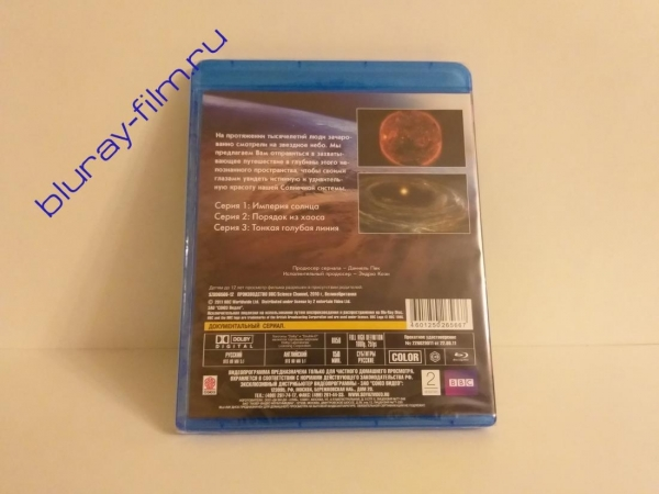 BBC: Чудеса солнечной системы, часть 1, серии 1-3 (Blu-ray)