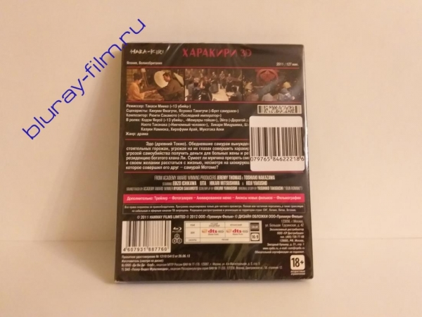 Харакири 3D (Blu-ray)