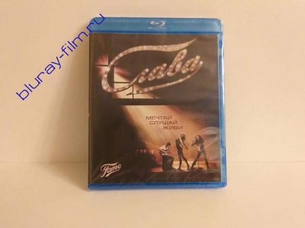 Слава (Blu-ray)