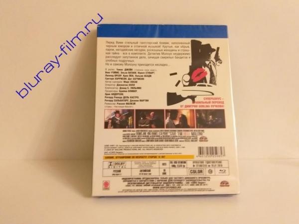 Отправь их в ад, Мэлоун! (Blu-ray)