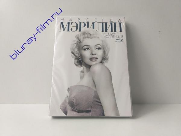 Навсегда Мэрилин: Коллекция (7 Blu-ray)