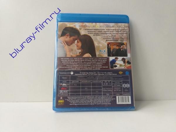 Сумерки - Сага: Рассвет: Часть 1 (Blu-ray)