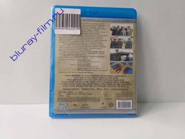 Перегон (Blu-ray)