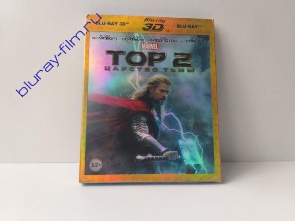 Тор 2: Царство тьмы 3D и 2D (2 Blu-ray)
