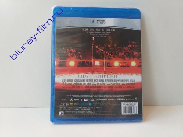 Высоцкий: Четыре часа настоящей жизни, серии 1-4 (Blu-ray)