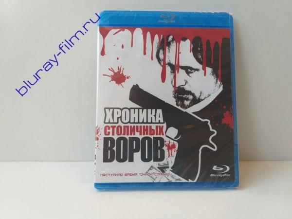 Хроника столичных воров (Blu-ray)