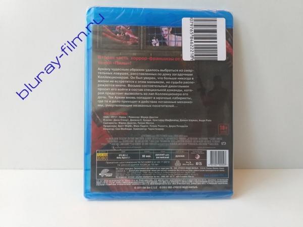Коллекционер 2 (Blu-ray)