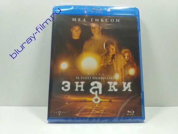 Знаки (Blu-ray)