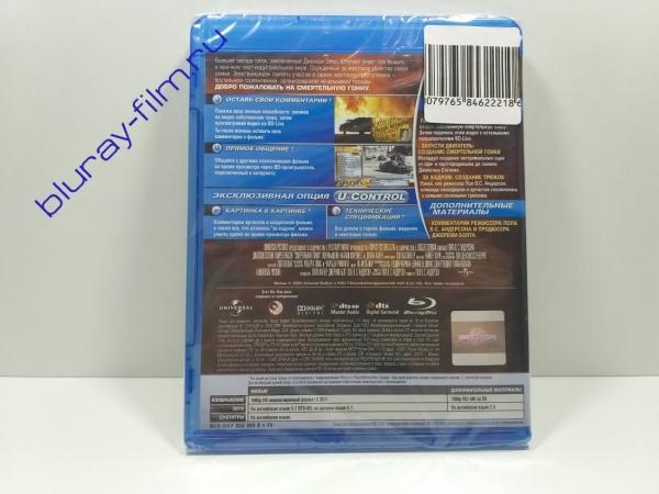 Смертельная гонка (Blu-ray)