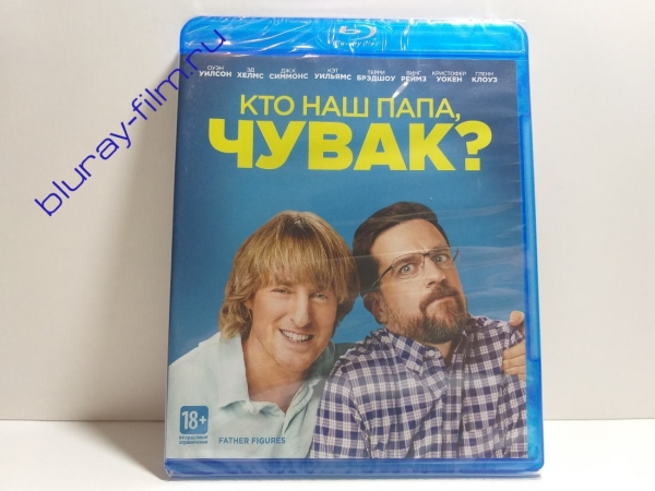 Кто наш папа, чувак? (Blu-ray)