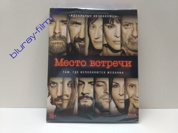 Место встречи (Blu-ray)