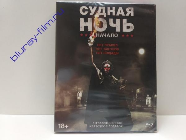 Судная ночь. Начало (Blu-ray)