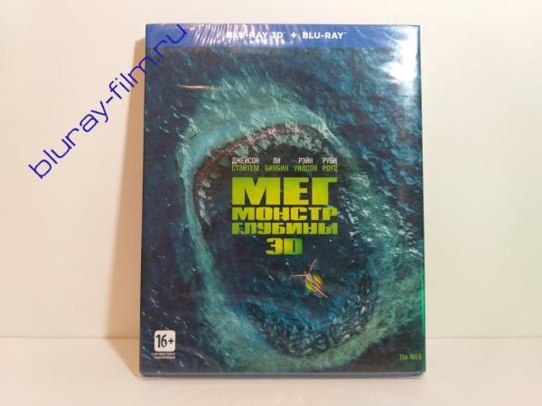 Мег: Монстр глубины (3D Blu-ray + Blu-ray)