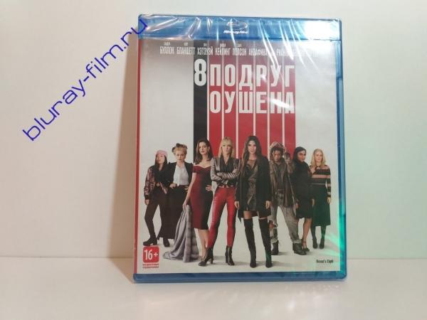 8 подруг Оушена (Blu-ray)