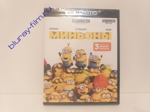 Миньоны (4K UHD Blu-ray)
