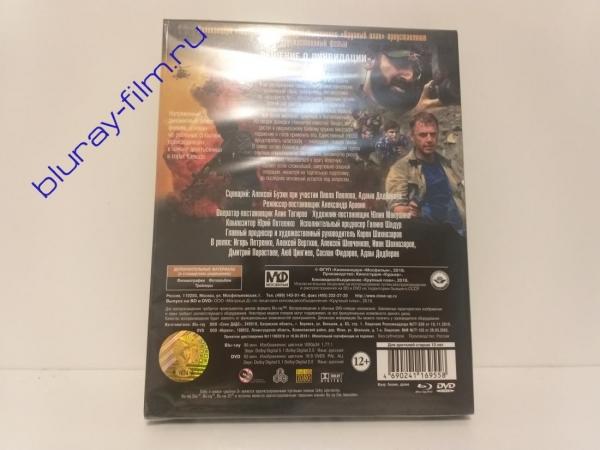 Решение о ликвидации. Коллекционное издание (Blu-Ray + DVD)