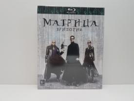 Матрица. Трилогия