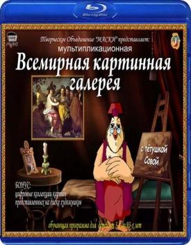 Всемирная картинная галерея с Тетушкой Совой. Выпуск 1