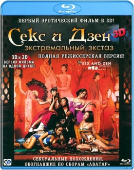 Секс и Дзен 3D: Экстремальный экстаз (Blu-ray)