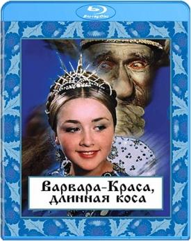 Варвара-Краса, Длинная Коса