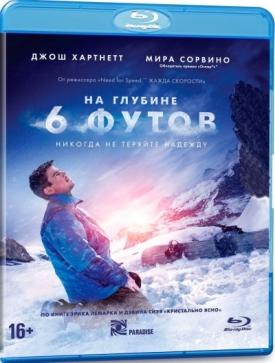 На глубине шести футов (Blu-ray)