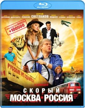 Скорый Москва-Россия