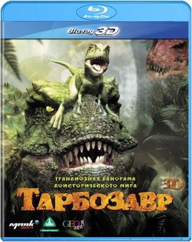 Тарбозавр 3D