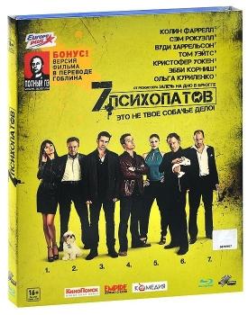 7 психопатов