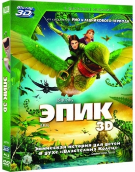 Эпик Real 3D + 2D