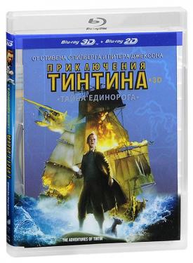 Приключения Тинтина: Тайна Единорога 3D и 2D