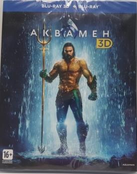 Аквамен 3D