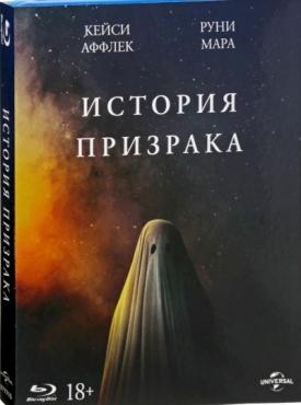История призрака (Blu-ray)