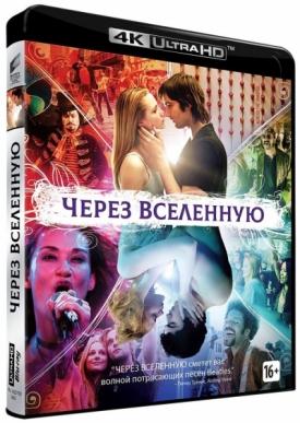 Через Вселенную (4K UHD Blu-ray)