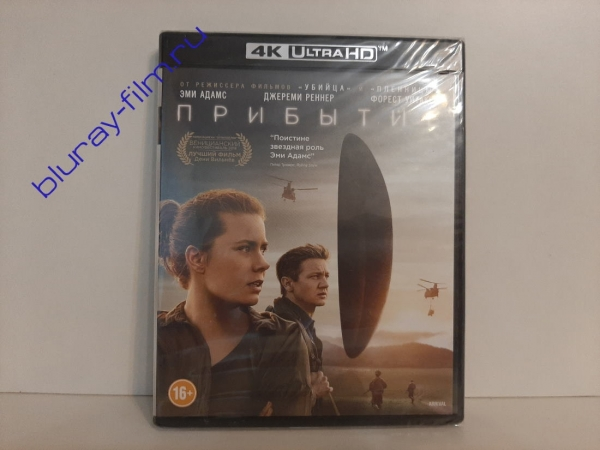 Прибытие (4K UHD Blu-ray)