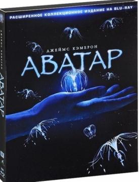 Аватар: Расширенное коллекционное издание (3 Blu-ray)