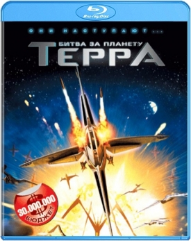 Битва за планету Терра (Blu-ray)