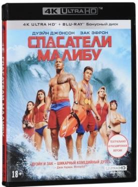 Спасатели Малибу (4K UHD Blu-ray + бонусный диск Blu-ray)