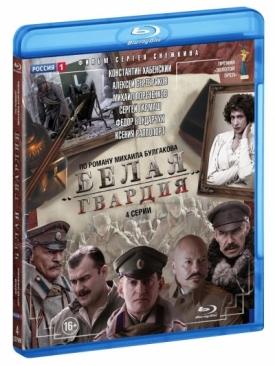 Белая гвардия: Серии 1-4. Полная версия
