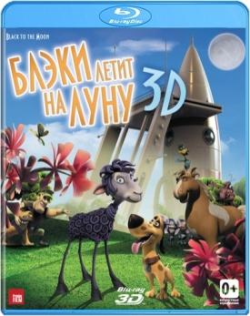 Блэки летит на Луну 3D (Blu-ray)