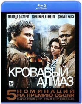 Кровавый алмаз (Blu-ray)