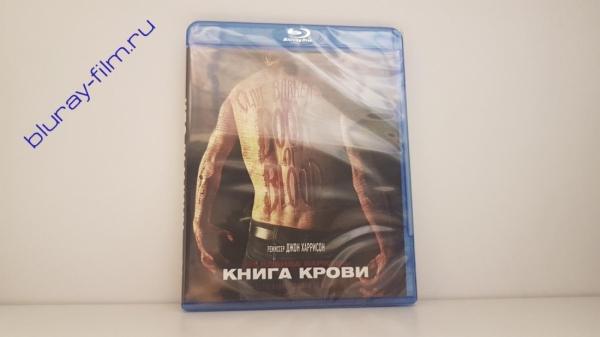 Книга крови (Blu-ray)