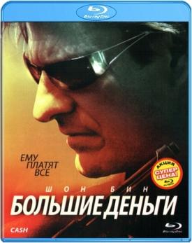 Большие деньги (Blu-ray)