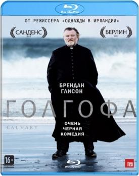 Голгофа (Blu-ray)