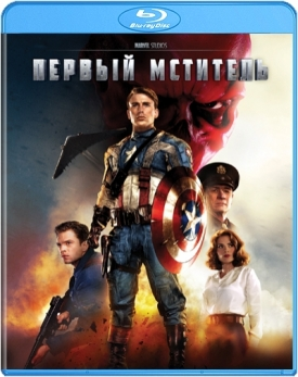 Первый мститель (Blu-ray)